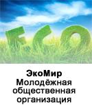 Молодежная общественная организация ЭкоМир