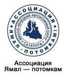 Ассоциация Ямал - потомкам